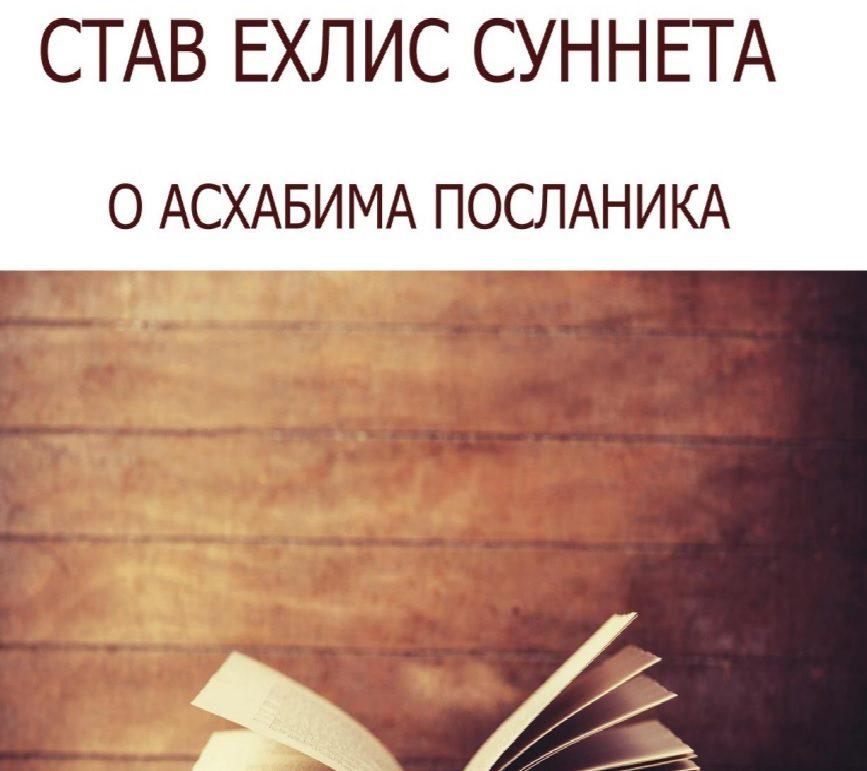 СТАВ ЕХЛИС СУННЕТА О АСХАБИМА ПОСЛАНИКА
